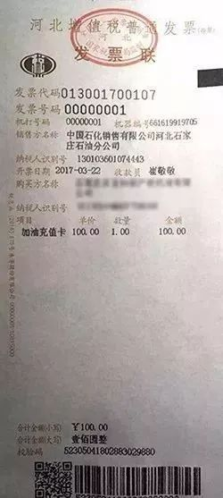 交了保险未取得发票如何入账 快账